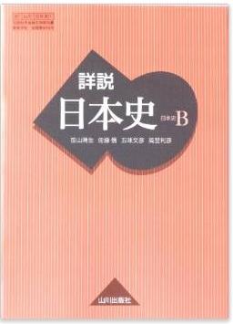 詳説日本史B(山川出版社)は ...